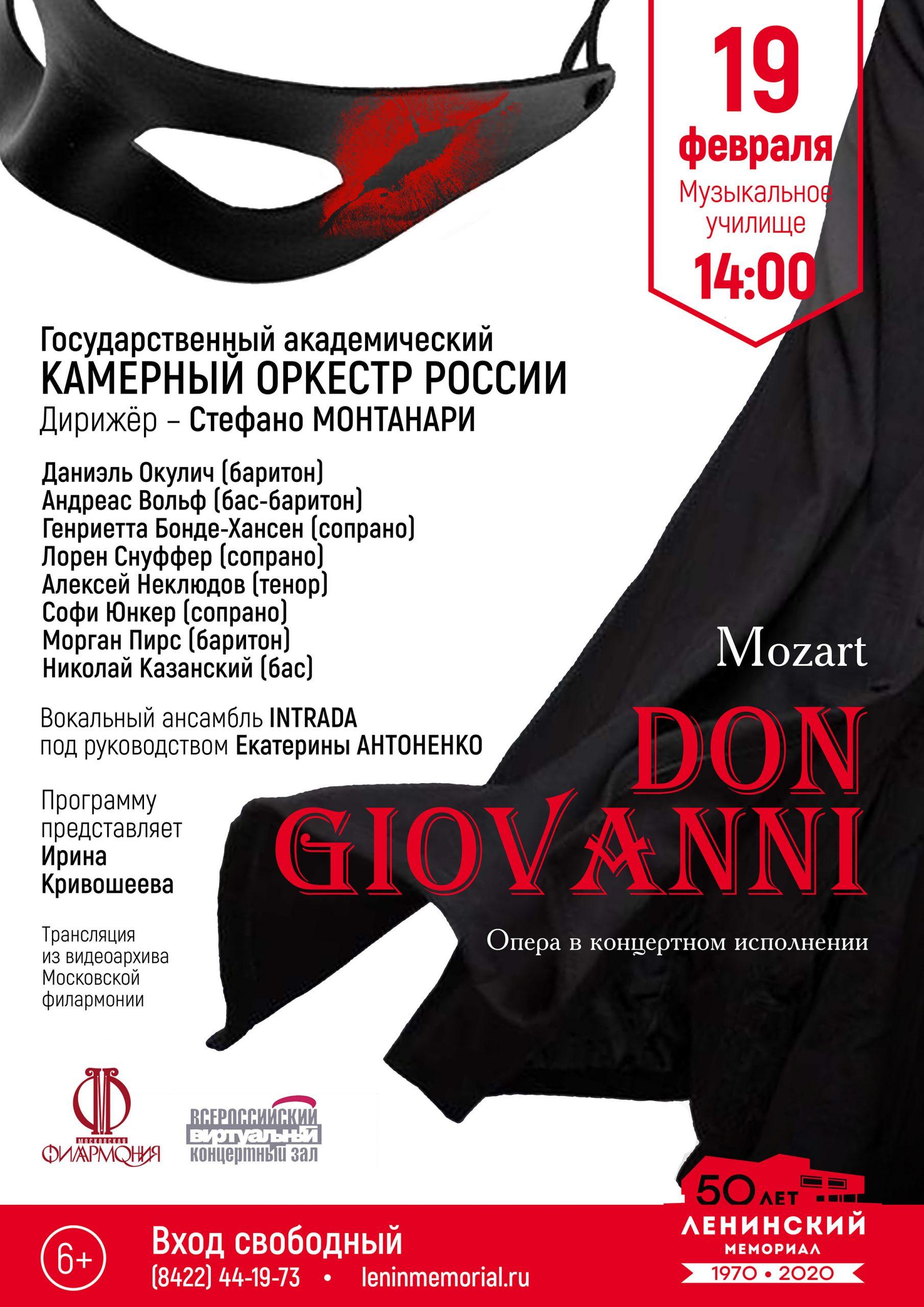"""Виртуальный концертный зал. Опера """"Дон Жуан"""" @  в зале музыкального училища (ул. Гимова, 1)"""
