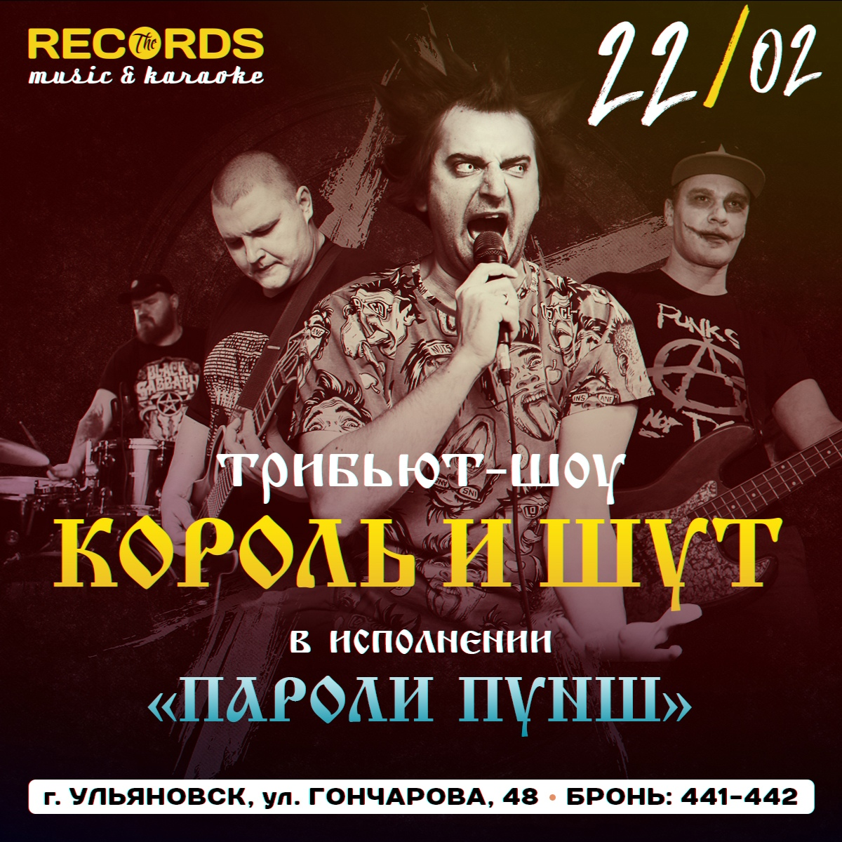 Трибьют-шоу на группу «Король и Шут» @ бар  Records (ул. Гончарова 48)