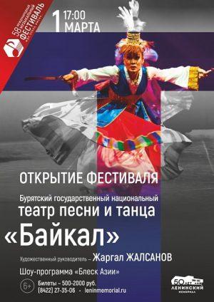 Открытие 58-го фестиваля «Мир, Эпоха, Имена…», выступление театра песни и танца «Байкал» (Республика Бурятия, Улан-Удэ)