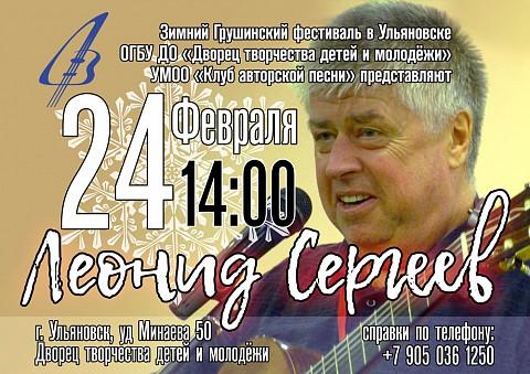 Сольный концерт Леонида Сергеева