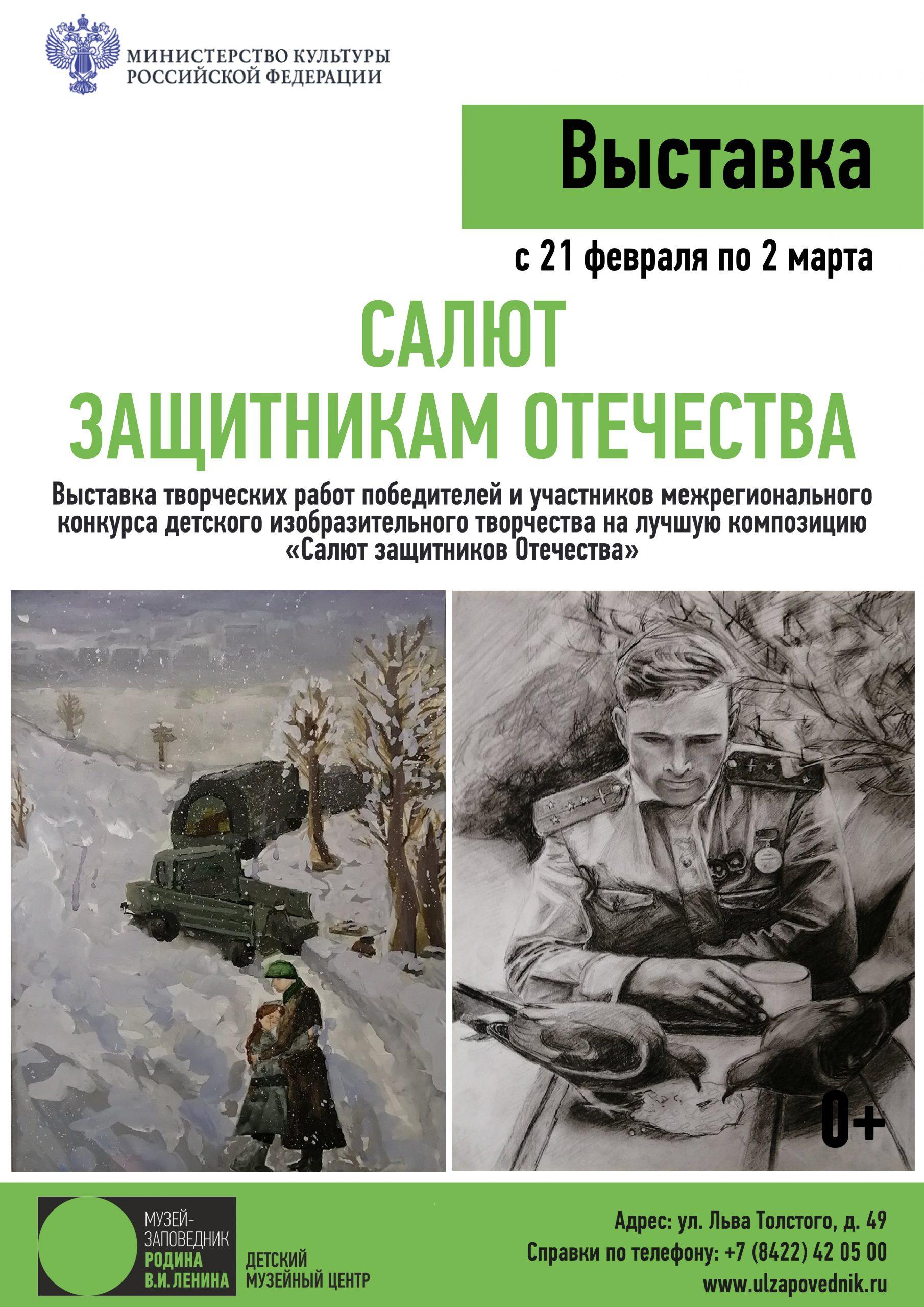 Выставка «Салют защитникам Отечества» @ в Детском музейном центре (ул. Льва Толстого, д. 49)