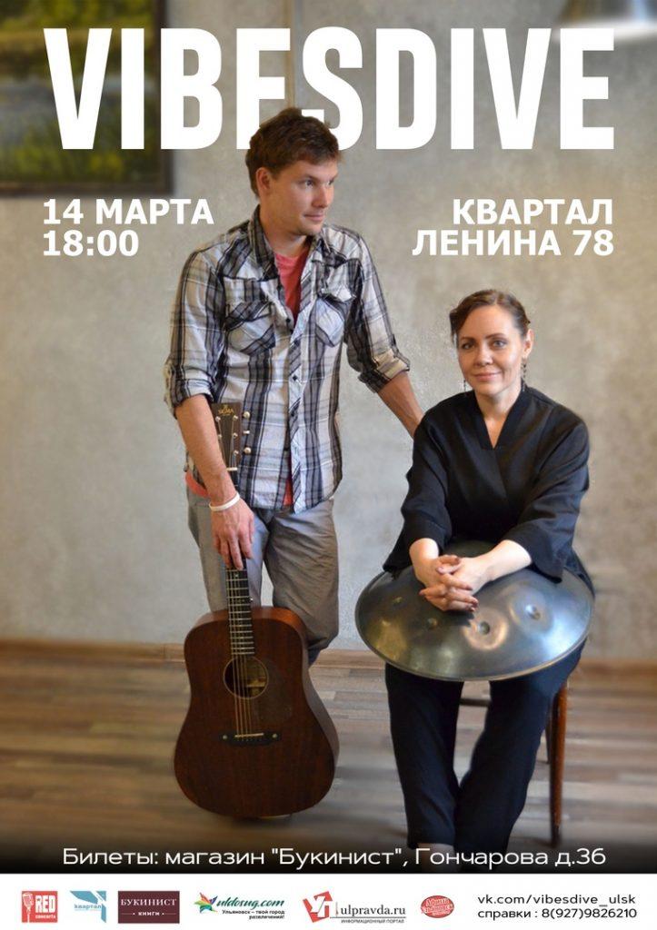 Акустический концерт Vibesdive в Квартале