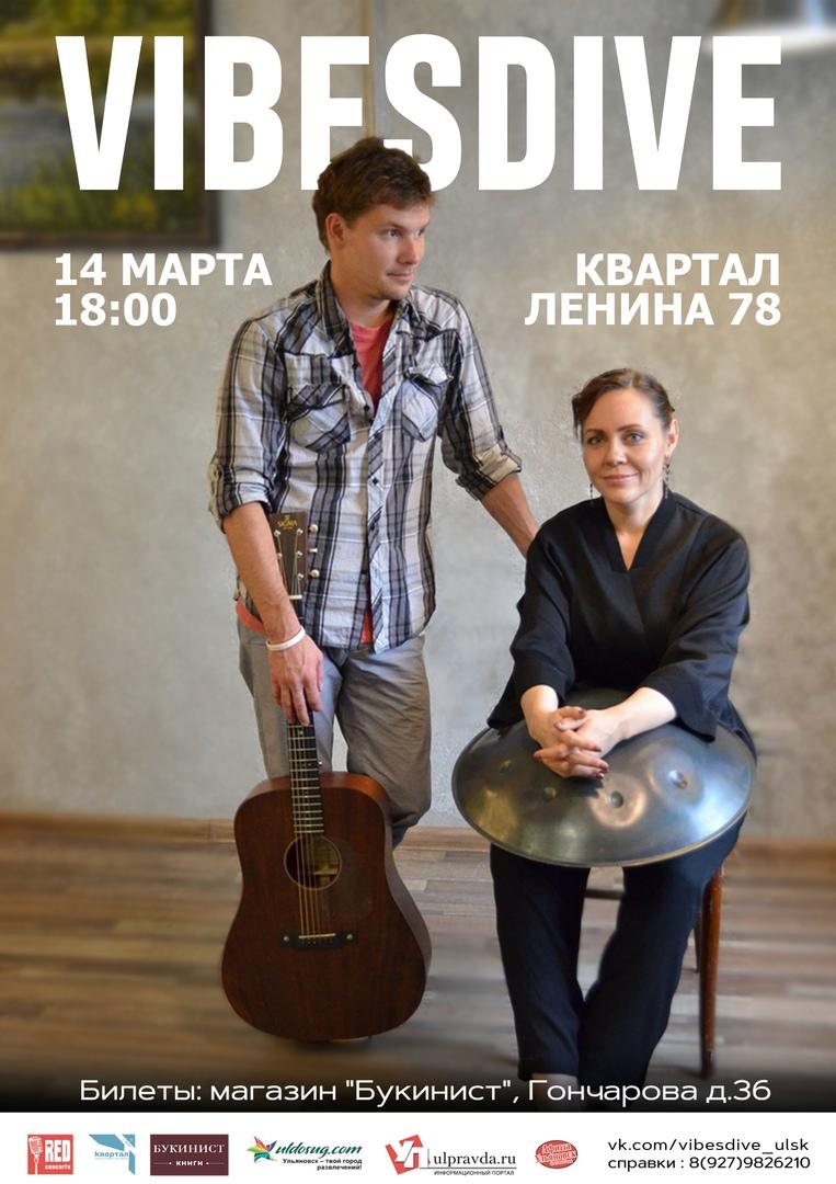 Акустический концерт Vibesdive в Квартале @ Квартал (ул. Ленина 78)