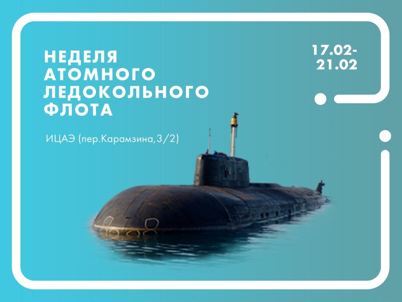 """Встреча """"Неделя атомного флота"""" в ИЦАЭ @ ИЦАЭ (пер. Карамзина 3)"""