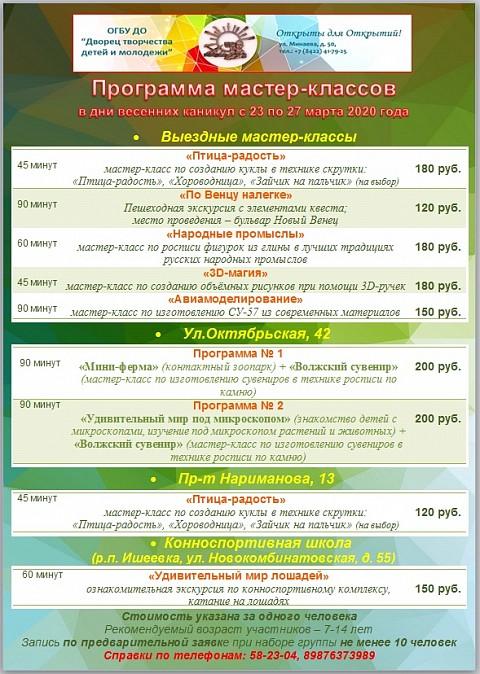 Программа мастер-классов для детей в дни весенних каникул с 23 по 27 марта во Дворце творчества детей и молодёжи