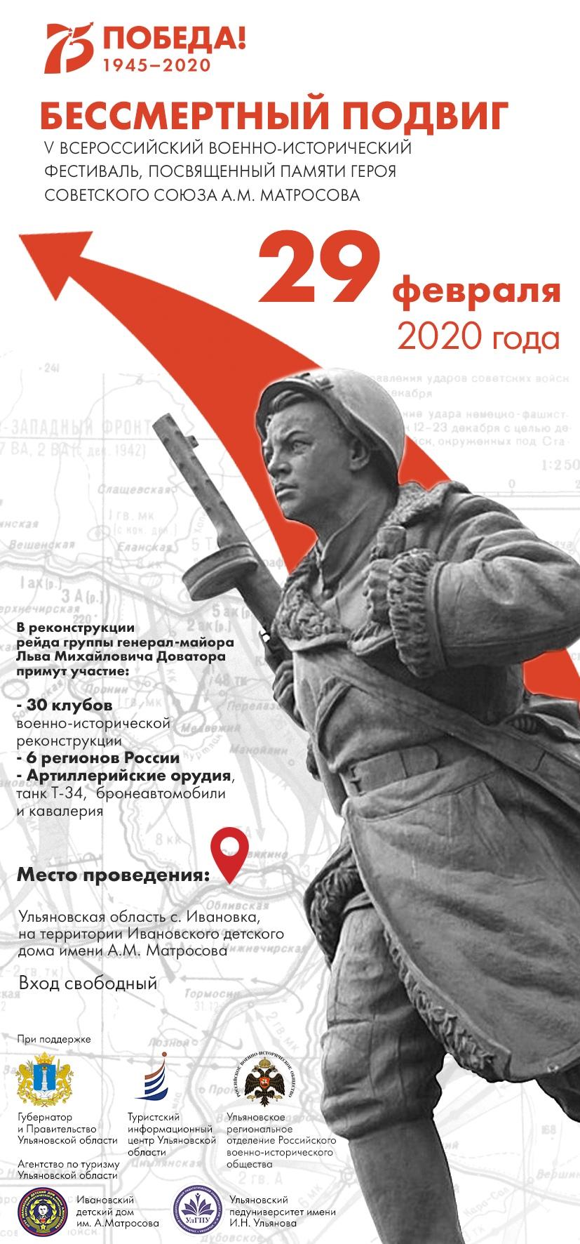 Военно-исторический фестиваль «Бессмертный подвиг» в селе Ивановка @ в с. Ивановка Ульяновского района