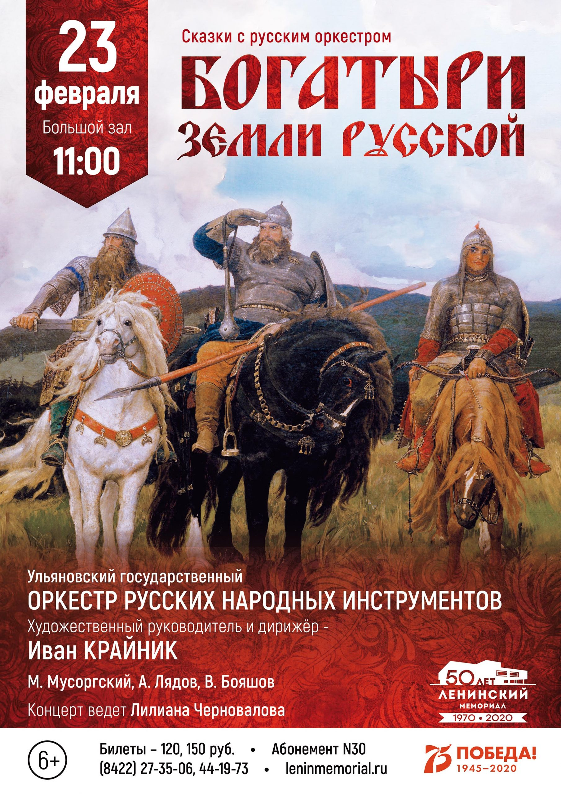 """Концерт """"Богатыри земли русской"""" @ Ленинский мемориал"""