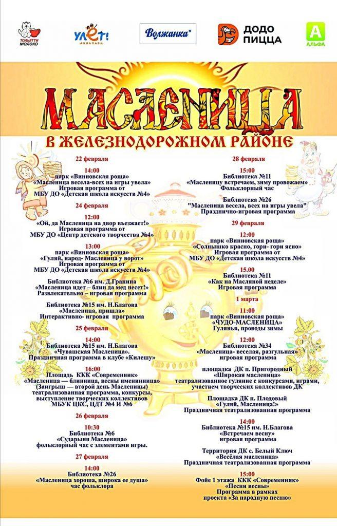 Масленичная неделя в Железнодорожном районе, программа