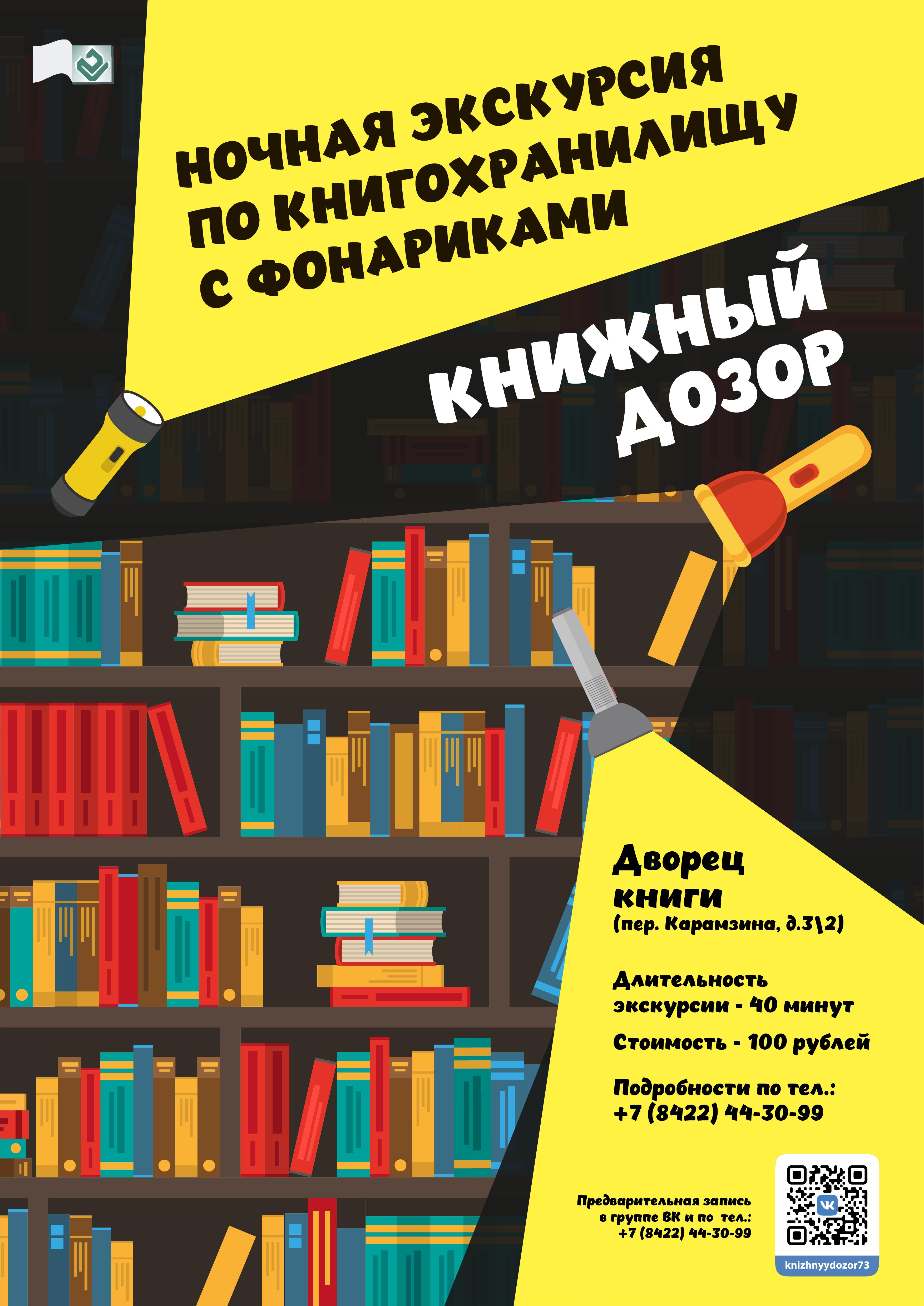 «Книжный дозор», вечерняя экскурсия по книгохранилищу @ Дворец книги