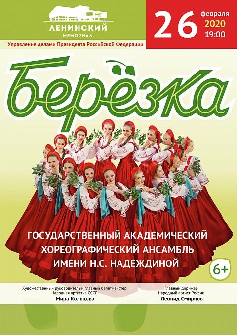 Концерт ансамбля «Берёзка» в Ленинском мемориале @ Ленинский мемориал