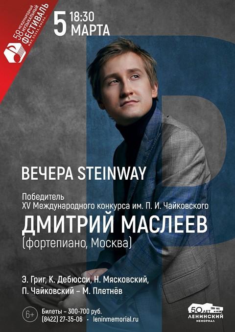 Вечер Steinway. Дмитрий Маслеев