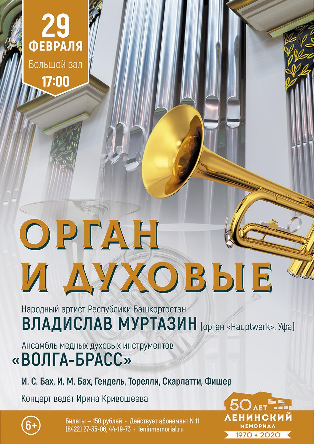 """Концерт """"Орган и духовые"""" @ Ленинский мемориал"""