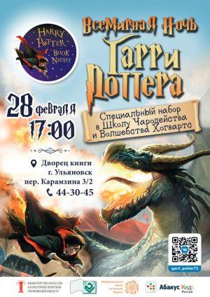 Ночь Гарри Поттера во Дворце книги