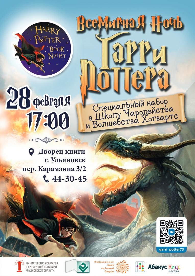 Ночь Гарри Поттера во Дворце книги @ Дворец книги
