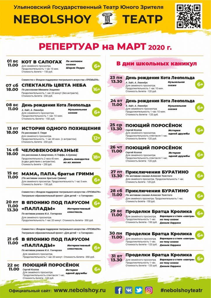 Репертуар Театр юного зрителя на март