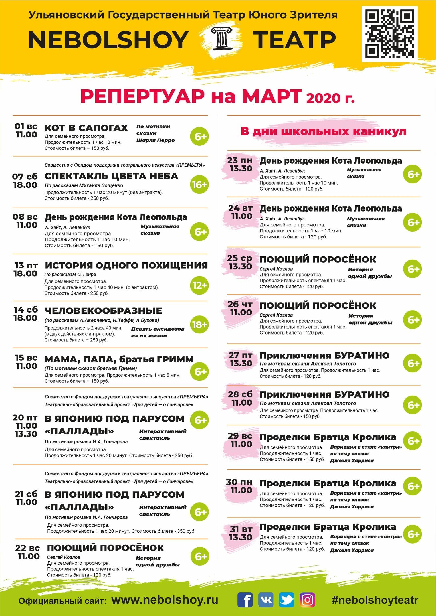 Репертуар Театр юного зрителя на март @ Nebolshoy театр  юного зрителя (ул. Пушкинская, 1/11)