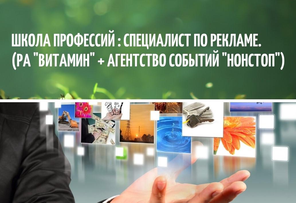 """Автобусная  экскурсия в рекламное агентство """"Витамин""""и маркетинговое агентство """"Нон стоп"""""""