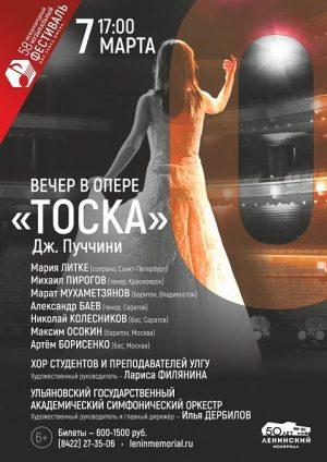Опера «Тоска» в Ленинском мемориале