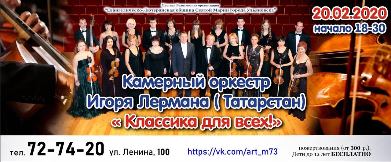 Концерт «Классика для всех» @ Лютеранская церковь (ул. Ленина, 100)