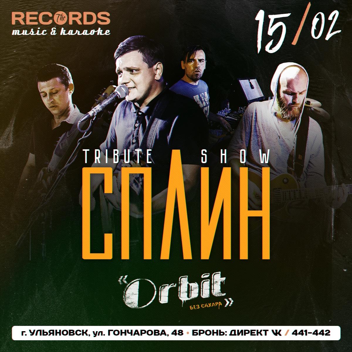 Трибьют Сплин в баре Records @ бар  Records (ул. Гончарова 48)