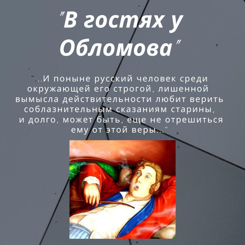 """Экскурсия """"В гостях у Обломова"""""""