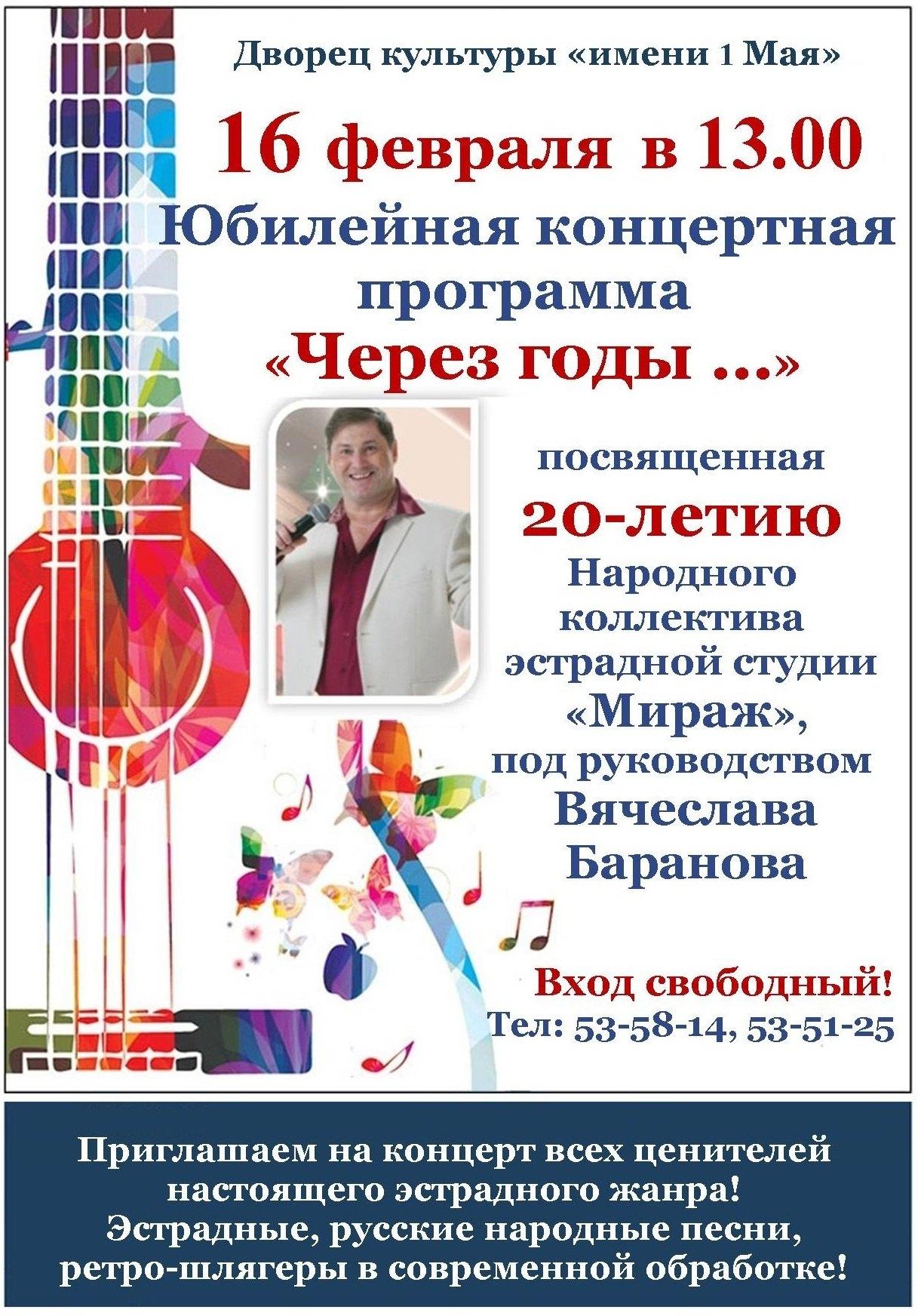 """Концертная программа """"Через годы..."""" @ ДК имени 1 мая"""