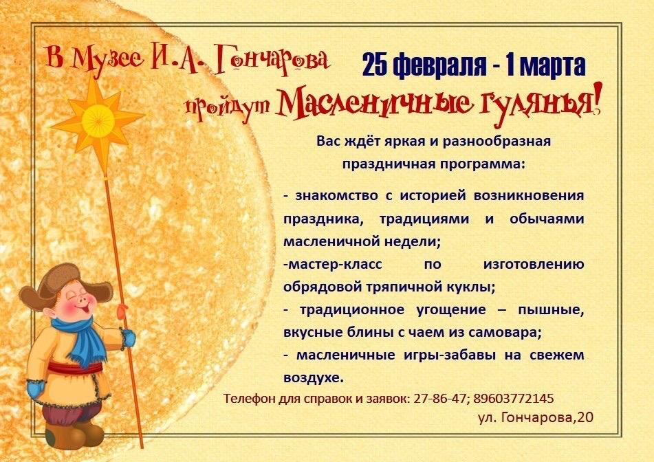 Празднование Масленицы в музее И.А.Гончарова