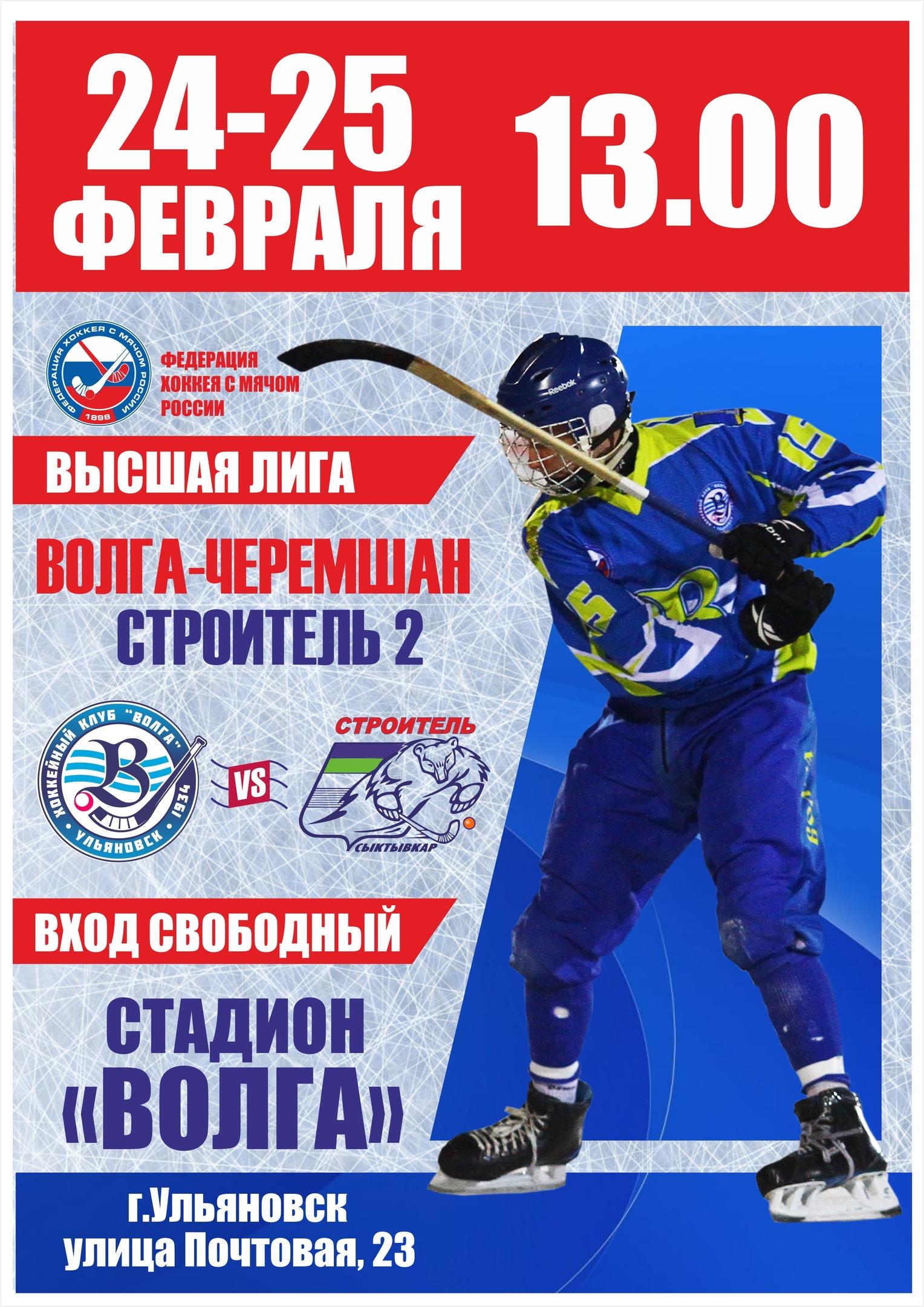 Всероссийские соревнования по хоккею с мячом среди команд Высшей лиги @ на стадионе «Волга» (ул. Почтовая, 23)