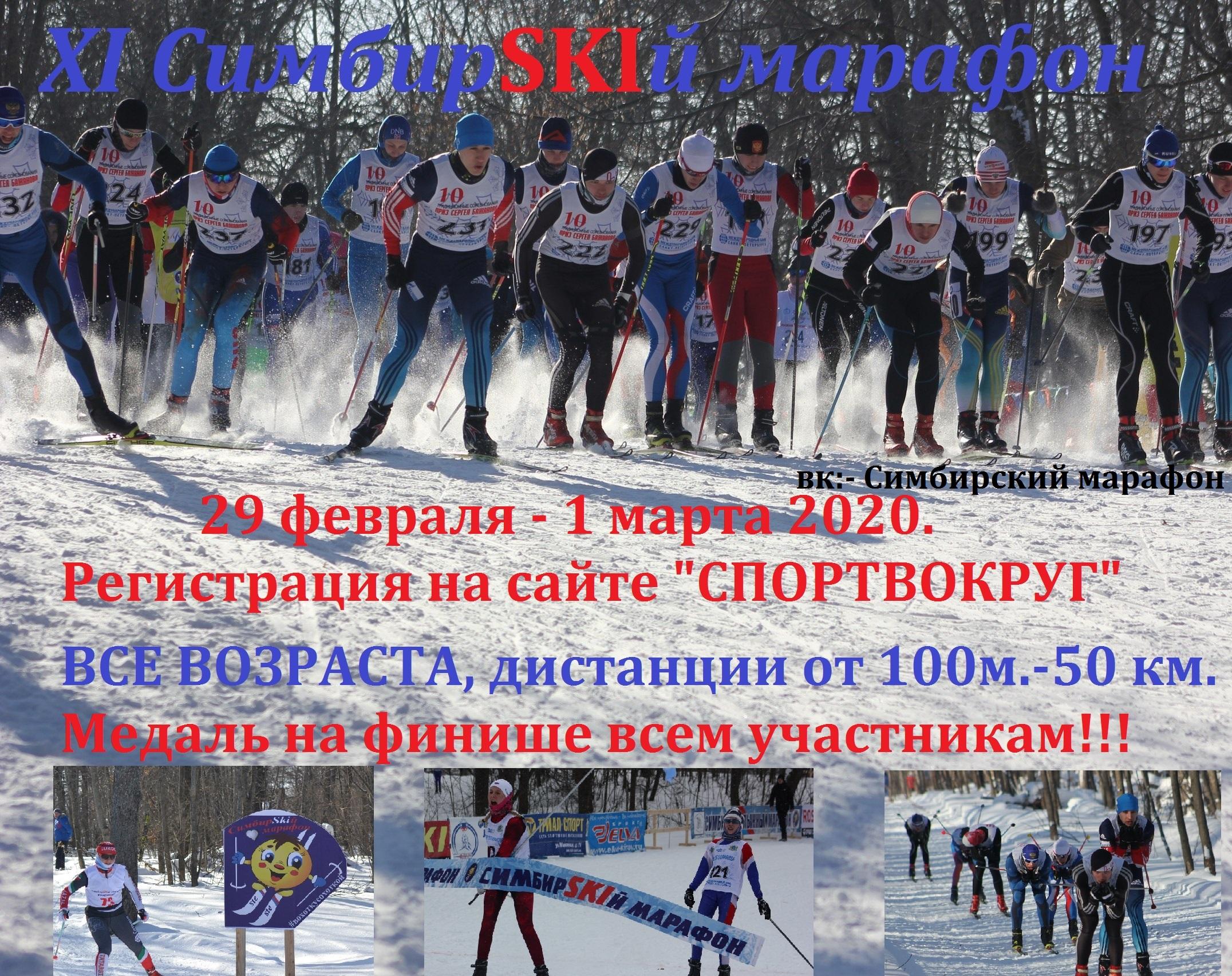 Симбирский лыжный марафон @ на Станции Охотничья (Ульяновский район, Ульяновской области).