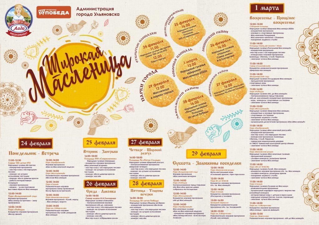 Масленичные народные гулянья, программа с 24 февраля по 1 марта