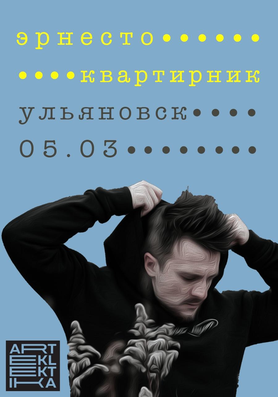 Концерт Эрнесто в баре Нутрь @ Нутрь бар (пер. Молочный 2)