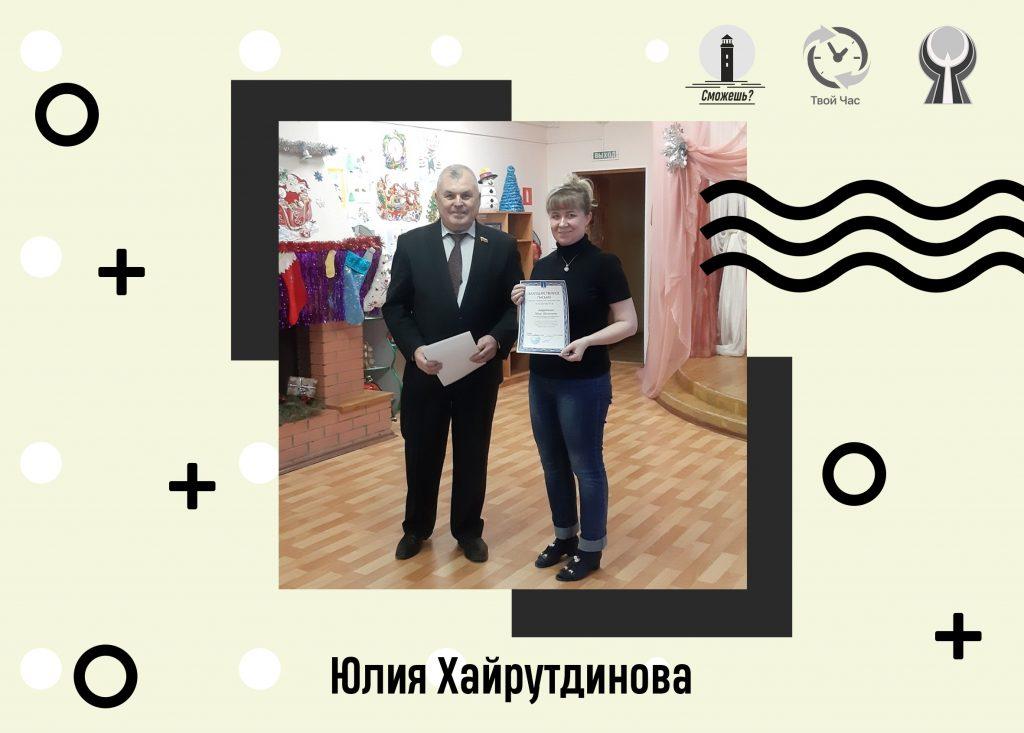 Проект «Сможешь?», мастер-класс от Юлии Хайрутдиновой на тему волонтерства