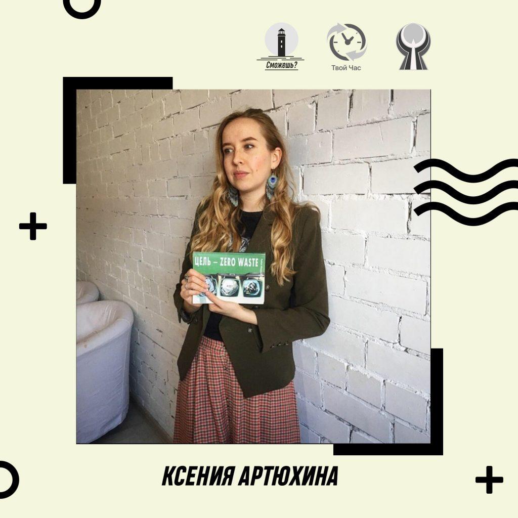 Проект «Сможешь?», лекция от эко-просветительницы Ксении Артюхиной «Цель — ноль отходов»