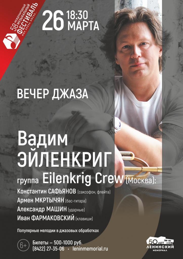 Вечер джаза с Вадимом Эйленкригом (труба) и группой Eilenkrig Crew (Москва)