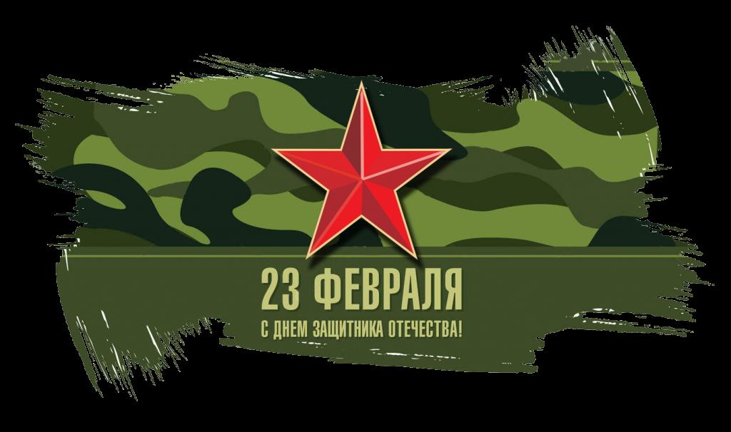 Праздничный концерт ко Дню защитника Отечества в Ленинском мемориале