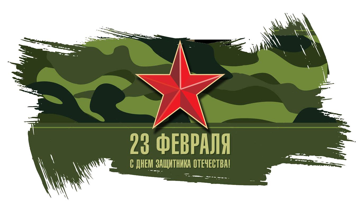Праздничный концерт ко Дню защитника Отечества в Ленинском мемориале @ Ленинский мемориал