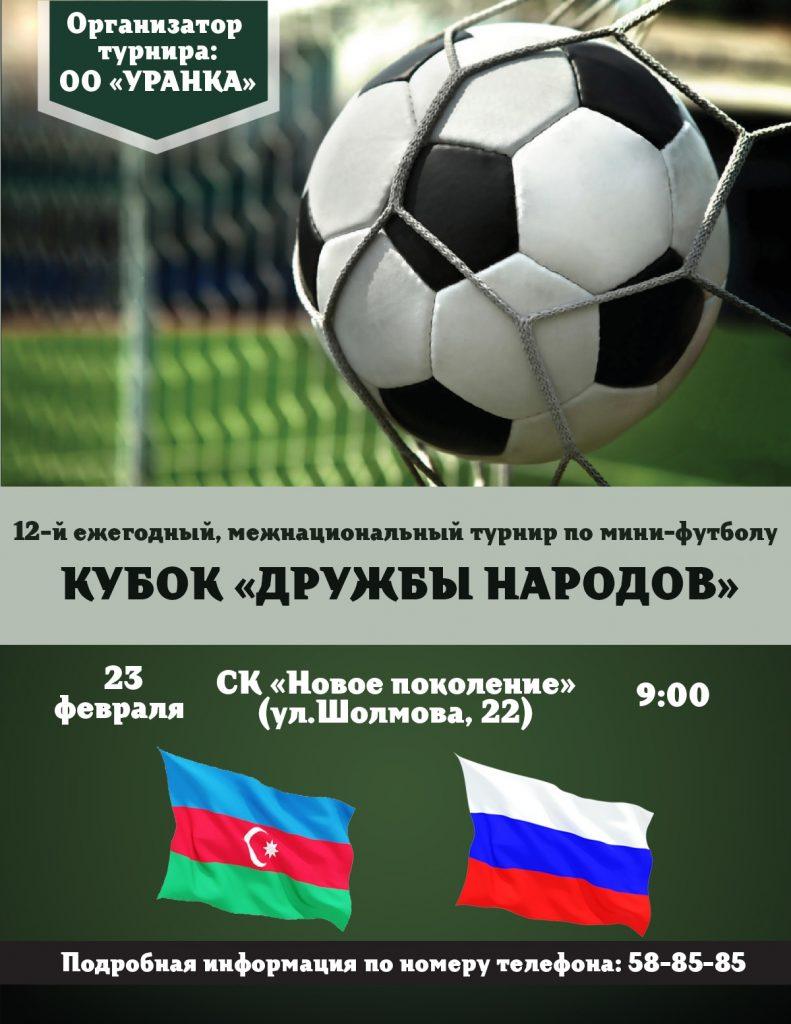 Мини-футбольный турнир Кубок «Дружбы народов»