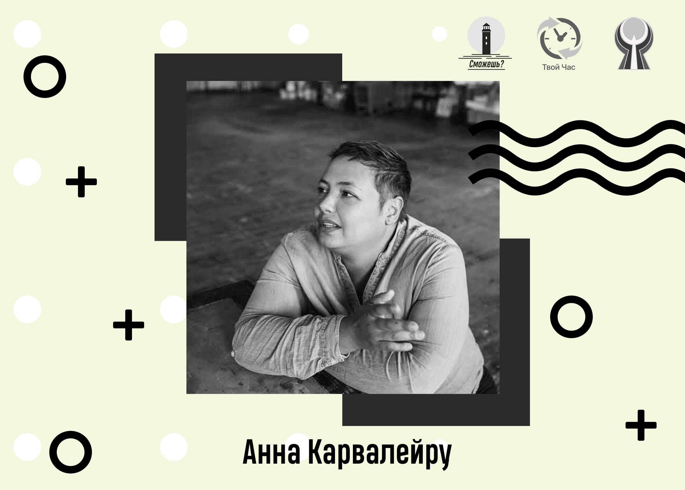 """Проект """"Сможешь?"""", лекция о фандрайзинге и социальном проектировании в сфере культуры от Анны Карвалейру @ Платформа  (ул.Марата,8, корп.4)"""