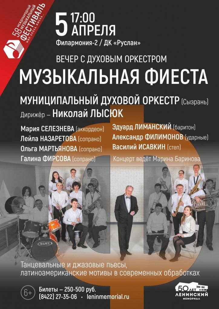 Концерт духового оркестра «Музыкальная фиеста» (Сызрань)
