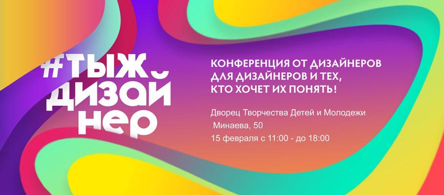 Конференция от дизайнеров для дизайнеров @ Дворец творчества детей и молодёжи (ул. Минаева, 50)