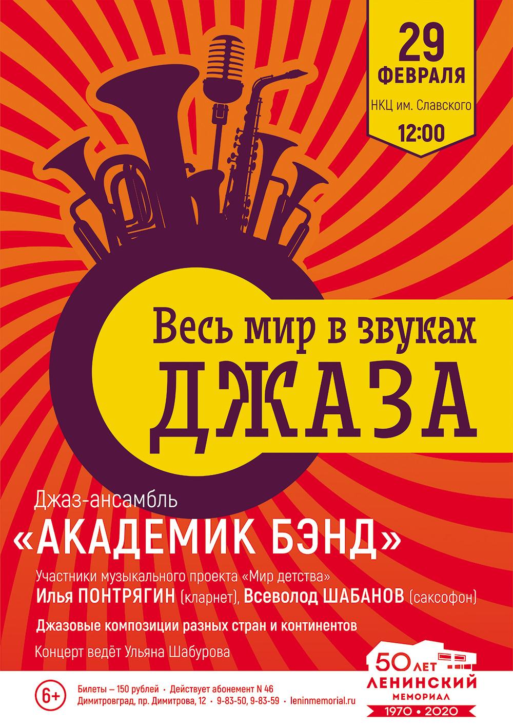 Концерт для всей семьи «Весь мир взвуках джаза» @ вНКЦ им. Е.П.Славского г. Димитровграда