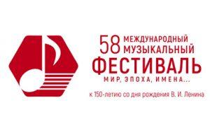 Закрытие 58-го Международного музыкального фестиваля «Мир, эпоха, имена»