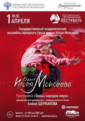 Концерт ансамбля народного танца имени Игоря Моисеева