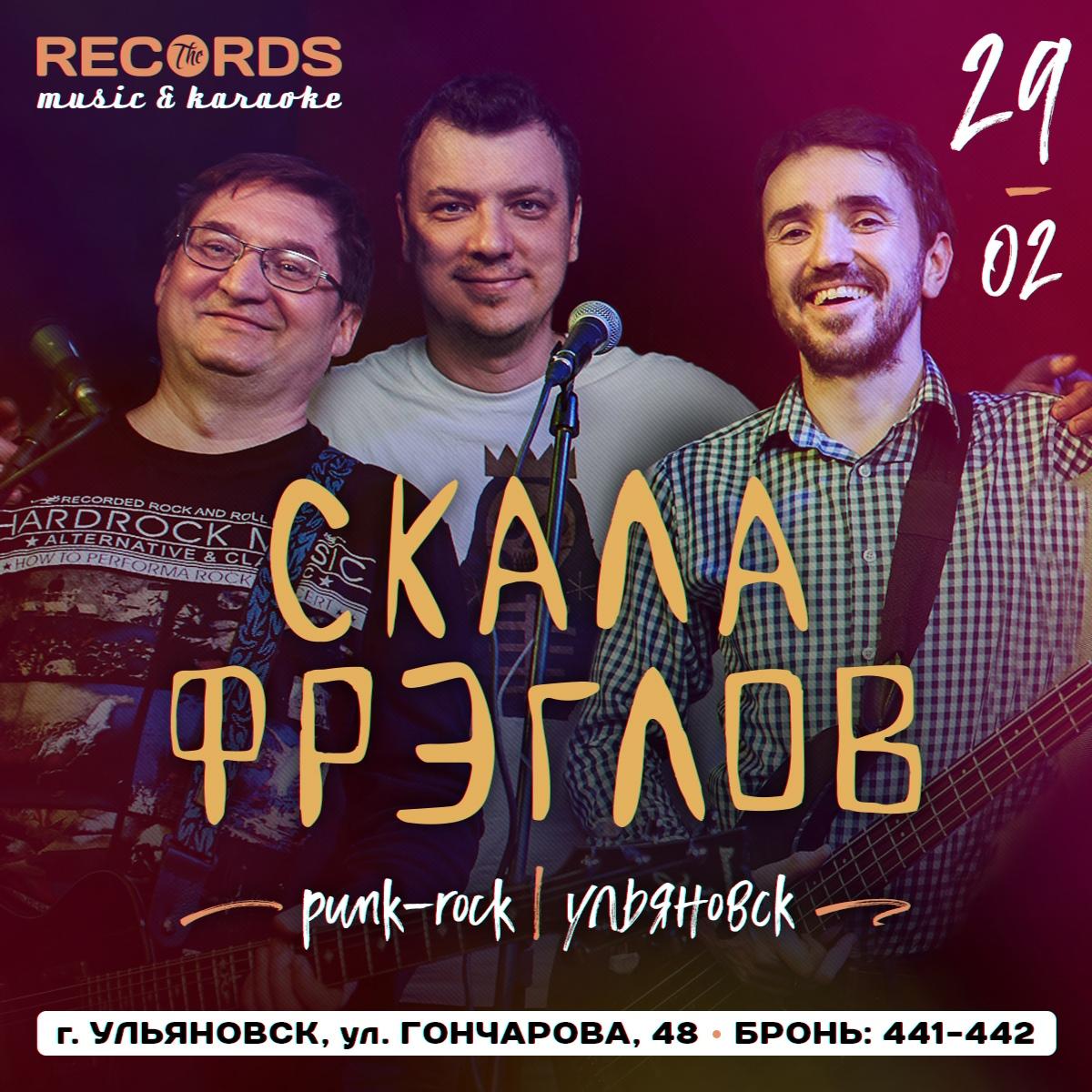 Концерт группы «Скала Фрэглов» в баре Records @ бар  Records (ул. Гончарова 48)