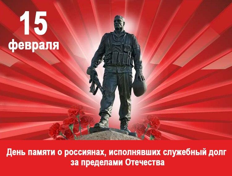 Митинг-реквием, посвящённый Дню памяти о россиянах, исполнявших служебный долг за пределами Отечества @ на площади 30-летия Победы