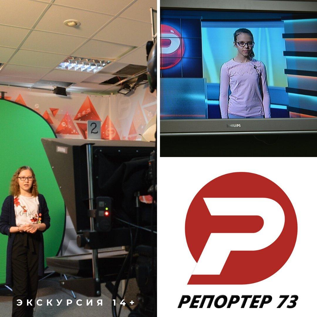 """Экскурсия в ТРК """"Репортер 73"""" @ ТРК """"Репортер 73"""""""