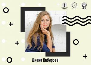 Проект «Сможешь?»,  Zero waste лекция от Дианы Кабировой