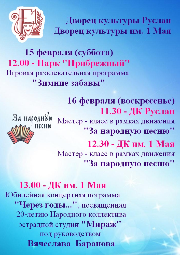 """Развлекательная программа """"Зимние забавы"""" в парке """"Прибрежный"""" @ парк """"Прибрежный"""""""