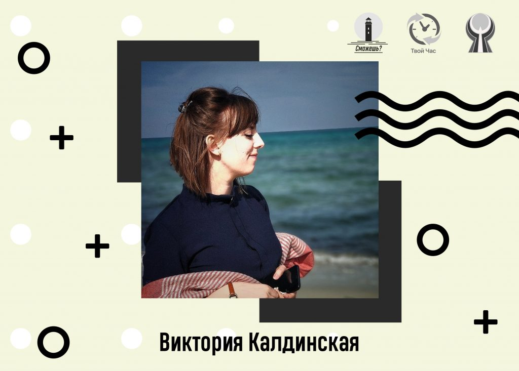 Проект «Сможешь?», лекция о проектном менеджменте от Виктории Калдинской