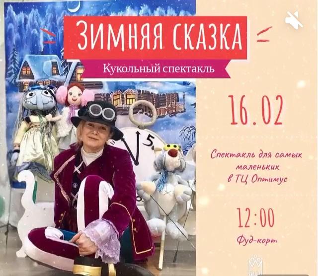 Кукольный спектакль «Зимняя сказка» @ на фуд-корте ТЦ Оптимус